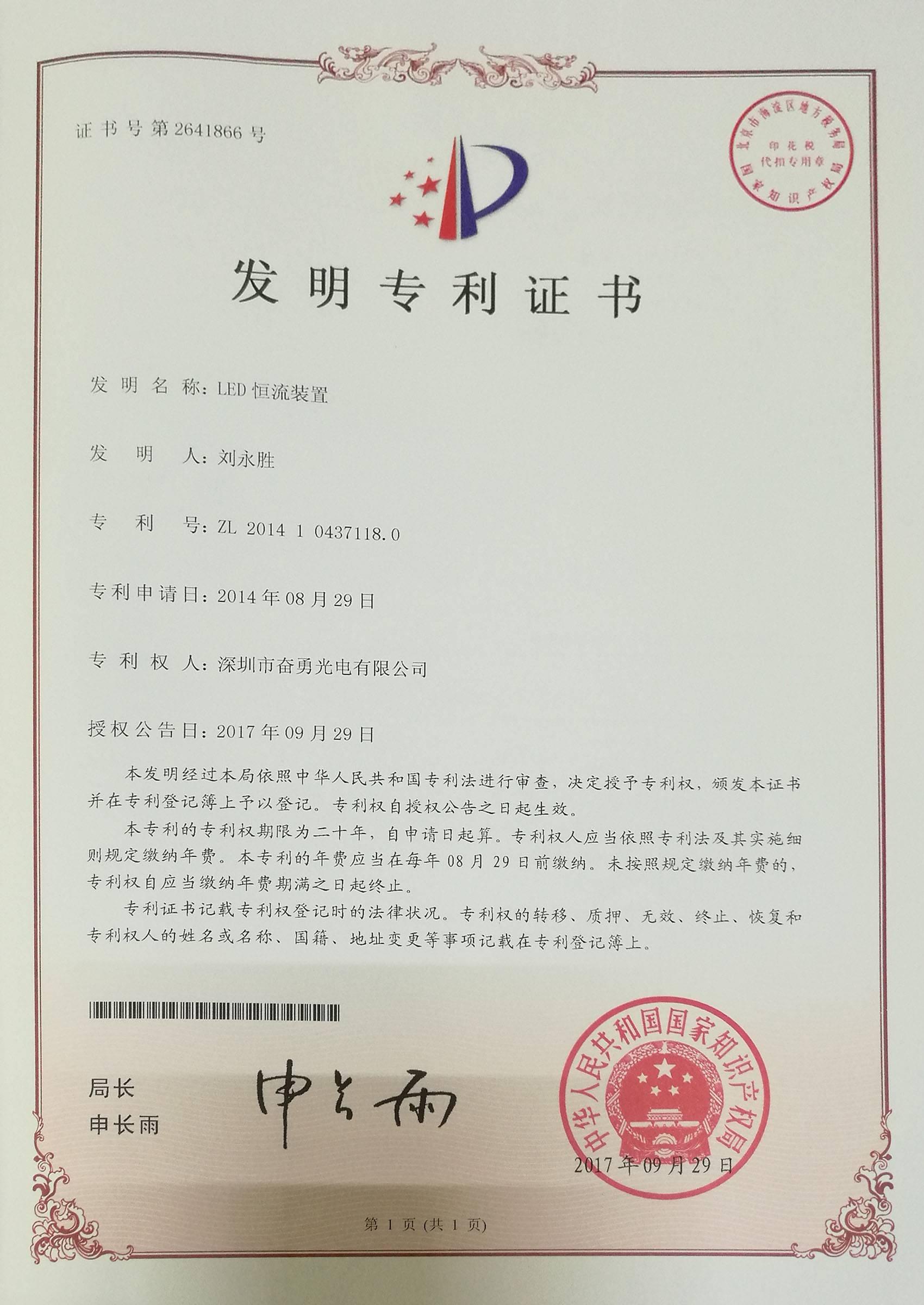 led patent